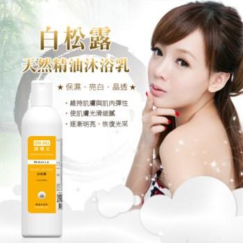 白松露天然精油沐浴乳(350mL/限量)
