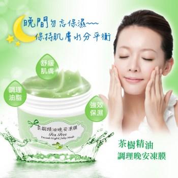 茶樹精油調理晚安凍膜(150g/限量)
